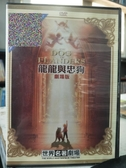 挖寶二手片-P17-361-正版DVD-動畫【龍龍與忠狗/劇場版】-國日語發音(直購價)
