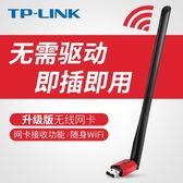 WiFiTP-LINK免驅動USB無線網卡臺式機電腦筆記本wifi信號發射接收器迷你WI-FI無限網絡DF全館 萌萌