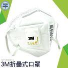 MIT-3M9001V 3M折疊式口罩 有呼吸閥
