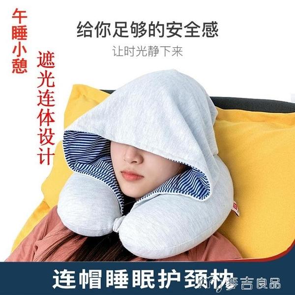 u型枕連帽U型枕辦公室午休睡記憶棉靠枕脖子U形護頸椎枕汽車飛機旅行枕 【快速出貨】