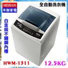 【禾聯 HERAN】12.5KG定頻全自動洗衣機《HWM-1311》全新原廠保固 透明視窗設計 脫水防震系統