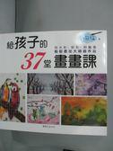 【書寶二手書T2/少年童書_JEF】給孩子的37堂畫畫課_劉冠綸
