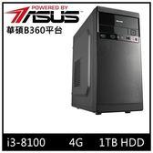 (八代 i3系列)華碩B360平台[渦輪鋼彈]i3四核電腦