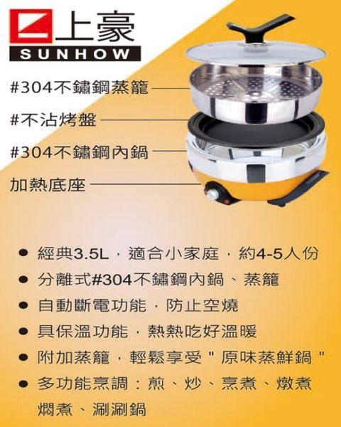 【上豪】三層不鏽鋼火烤料理鍋 / EC-3560