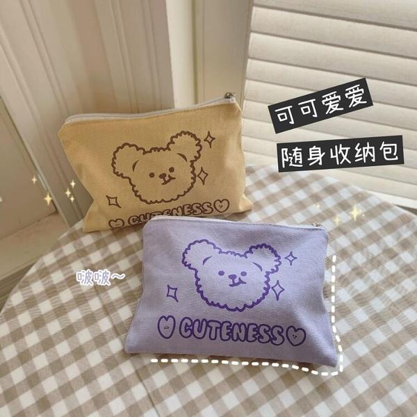 少女啵啵紫小熊帆布手拿包收納袋化妝包化妝袋 極簡雜貨