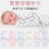 包巾 新生兒 單層 防驚嚇 懶人包巾 安睡包巾 防踢被 BW
