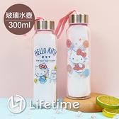 ﹝Kitty繽紛玻璃水壺300ml﹞正版 玻璃水瓶 冷水瓶 隨行瓶 牛奶瓶 凱蒂貓〖LifeTime一生流行館〗