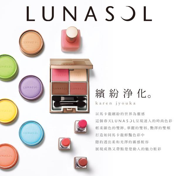 Kanebo 佳麗寶 LUNASOL晶巧星采唇膏 3.8g(8色任選)