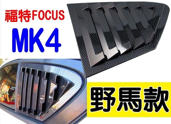 福特 FOCUS MK4 專用 野馬款 立體 水轉印卡夢 後三角窗 擾流裝飾貼 三角窗裝飾貼 福特野馬進氣口