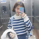 冬裝女裝韓版寬鬆捲邊小高領套頭短款條紋毛衣外套學生 可可鞋櫃