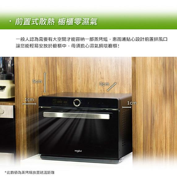 【Whirlpool惠而浦】32公升獨立式萬用蒸烤箱 WSO3200B