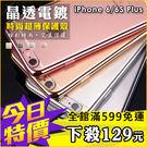 蘋果iPhone 6/6S Plus 電鍍 保護套 時尚TPU手機殼 鏡頭保護 炫彩金屬 全包軟殼 防水防刮 玫瑰金