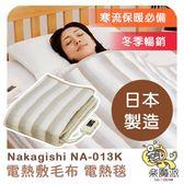樂魔派『 NA-013K 電熱毯 』 電熱敷毛布 日本製造 可水洗 雙人 電毯 188×130cm