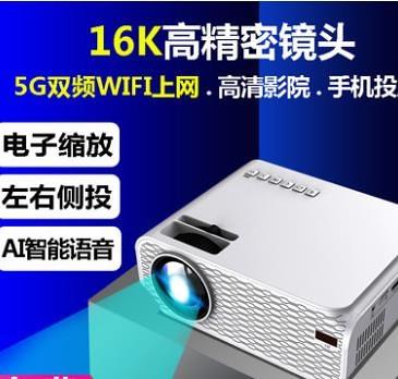 投影儀 智能投影儀家用wifi無線可連手機一體機智能白天超高清4K臥室微小型便攜式
