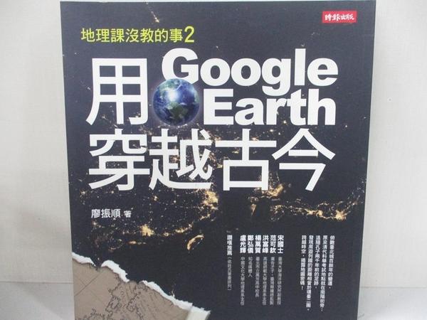 【書寶二手書T9/科學_KCP】用Google Earth穿越古今:地理課沒教的事2_廖振順