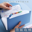 文件夾 簡繁收據風琴包文件夾發票收納票據夾文件袋多層大容量分類資料袋單據欠條賬單收納盒小
