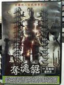 挖寶二手片-Y13-014-正版DVD-電影【奪魂鋸最終章】-拼圖殺人狂試煉最終章