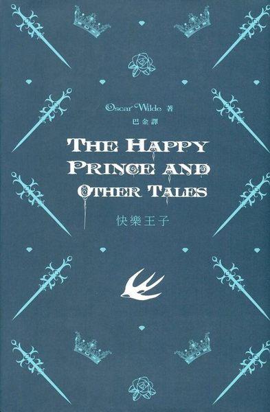 快樂王子 The Happy Prince and Other Tales(中英對照)