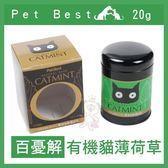 *WANG*PET BEST《百憂解有機貓薄荷草-20g》 天然栽培天然貓薄荷草*腸胃蠕動