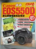 【書寶二手書T1/攝影_WEC】Canon EOS550D數位單眼相機完全解析_CAPA特別編