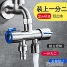 水龍頭分流器一分二轉接頭雙頭一進二出4分水閥洗衣機三通分水器 快速出貨