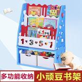 書架 小頑豆 兒童書架寶寶玩具收納架置物架幼兒園簡易塑料繪本架書架T