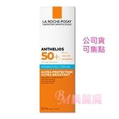 【美麗魔】公司貨 可累集點 理膚寶水 安得利溫和極效防曬乳50ml 安得利 防曬