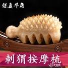 牛角梳 天然牛角梳子高品刺猬按摩梳多工能洗頭按摩梳面部提拉美容刮痧板 快速出貨