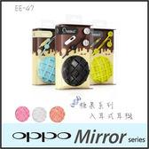 ☆糖果系列 EE-47 入耳式麥克風耳機/OPPO Mirror 3/Mirror 5S A51F