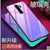 【萌萌噠】Xiaomi 紅米 Note8 Pro  小清新漸變玻璃系列 全包矽膠軟邊 鋼化玻璃背板 手機殼 手機殼