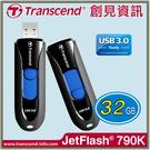 【奇奇文具】創見 TS32GJF790K /32GB USB3.1隨身碟