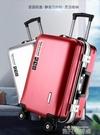 拉桿箱女網紅萬向輪旅行箱20寸登機學生韓版旅行箱男24寸鋁框箱26QM 依凡卡時尚