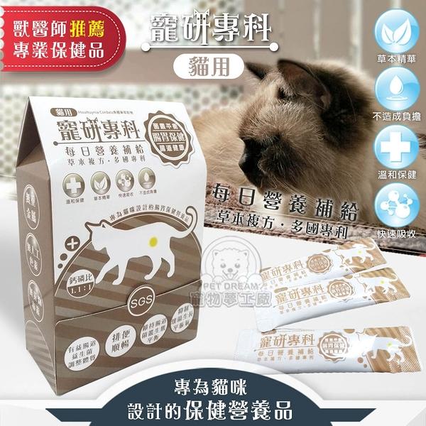 【寵研專科】貓用腸胃保健營養品 30包入 鈣磷比1.1:1(專利RBE益生菌益生元 草本複方)