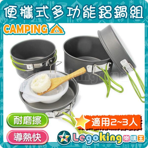 【樂購王】《2-3人多功能10件鋁鍋組》露營鍋具10件入 送收納袋 登山/鋁鍋/餐具/煎鍋/飯匙【B0250】
