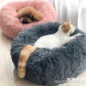 寵物窩絨面  深度睡眠狗窩貓窩圓形毛絨秋冬窩墊貓床墊子中小型犬絨面四季 宜室家居