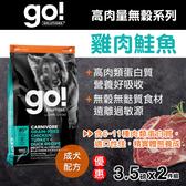 【毛麻吉寵物舖】Go! 85%高肉量無穀系列 雞肉鮭魚 成犬配方 3.5磅兩件優惠組-WDJ推薦 狗飼料/狗乾乾