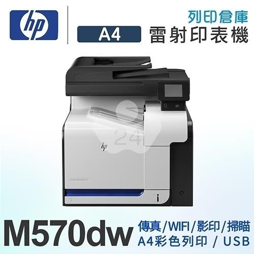 HP LaserJet Pro 500 MFP M570dw/M570 彩色雷射多功能傳真事務機 /適用 CE400A/CE401A/CE402A/CE403A