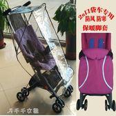 嬰兒推車口袋車防雨罩好防風罩傘車雨棚配件童車專用消費滿一千現折一百