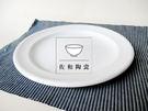 ~佐和陶瓷餐具~【XL05065-1 厚邊特強化10皿-日本製】/ 餐廳 肉盤 菜盤 水果盤 麵盤 擺盤 /