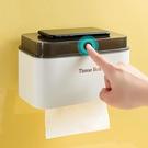 免打孔衛生間紙巾盒防水廁所抽紙卷紙筒壁掛式置物架衛生間抽紙盒