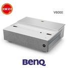 BenQ 明基 V6000 4K HDR 超短焦 雷射投影電視 3000流明 公司貨