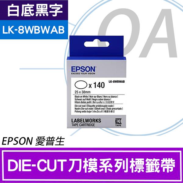 【高士資訊】EPSON 36mm LK-8WBWAB 刀模 橢圓形 模切 白底黑字 原廠 盒裝 防水 標籤帶