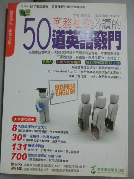 【書寶二手書T1/語言學習_KEX】商務社交必讀的50道英語竅門:除了聽說讀寫..._崔喜哲