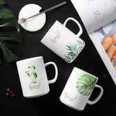 情侶馬克杯辦公室咖啡杯北歐風陶瓷杯子帶蓋勺家用牛奶喝水杯—聖誕交換禮物