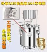 釀酒機 小型蒸餾水純露機 白酒釀酒設備 家用發酵桶 白蘭地釀酒機 mks雙11