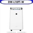 回函贈SHARP夏普【DW-L10FT-W】10公升/日除濕機