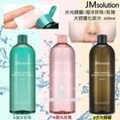 韓國 JM Solution 水光蜂蜜/海洋珍珠/玫瑰大容量化妝水 600ml