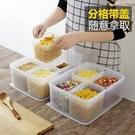 優思居 塑料冰箱食物保鮮盒 廚房透明分格儲物盒擺攤食品收納盒子 【優樂美】