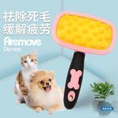 犬用梳子貓咪狗狗洗澡按摩刷除毛刷硅膠彈性貓狗梳子去毛球梳泰迪寵物梳子(一件免運)