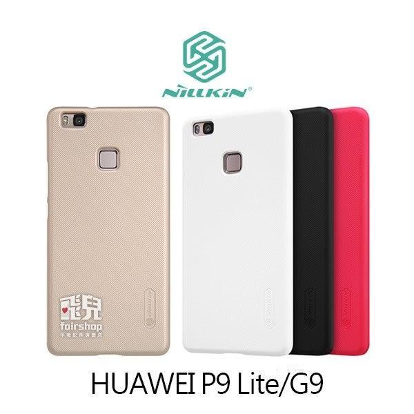【妃凡】NILLKIN HUAWEI P9 Lite 青春版 超級護盾保護殼 保護套 手機殼 送專用保護貼 G9 (K)
